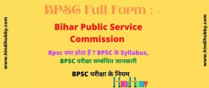 BPSC ka Full Form , BPSC Full Form, BPSC Full Form in Hindi, BPSC 2021 results , BPSC 2021 Toppers ,BPSC Official Website
