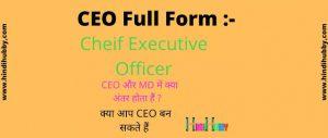 CEO Full Form in Hindi, CEO ka Full Form , CEO Full Form , CEO ka matlab
