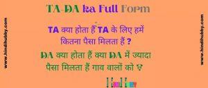 TA Aur DA kya hai  TA DA Full Form in Hindi